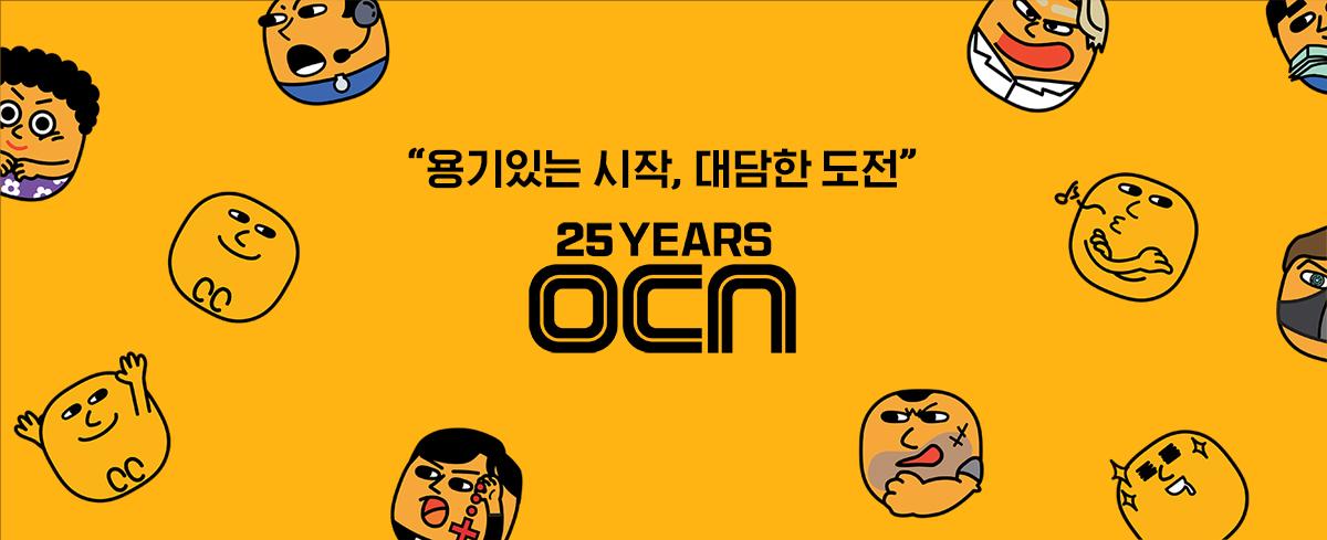 OCN 25YEARS