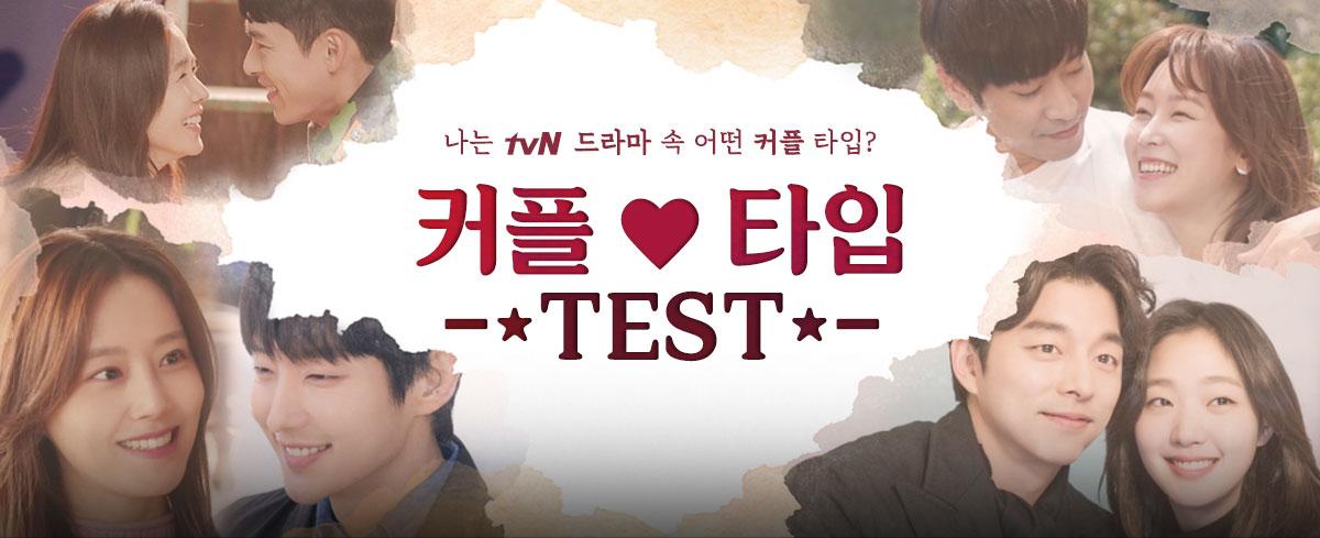 나는 tvN 드라마 속 어떤 커플 타입일까?