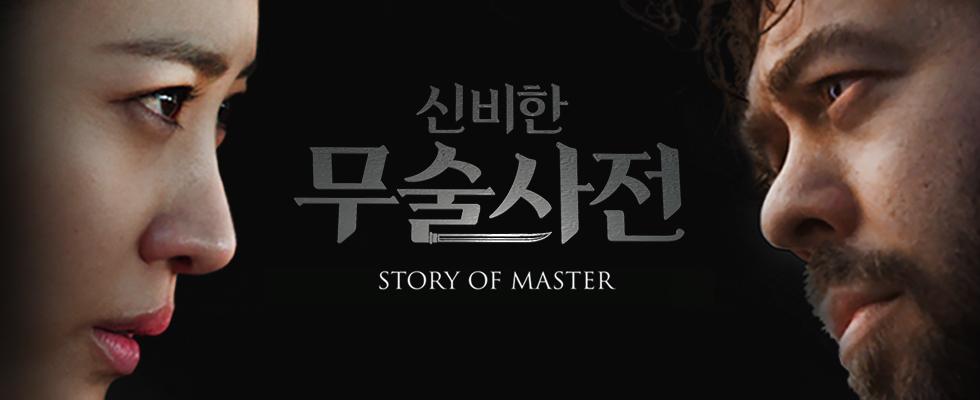 신비한 무술사전 | 8/7 (금) 밤 9시 첫방송