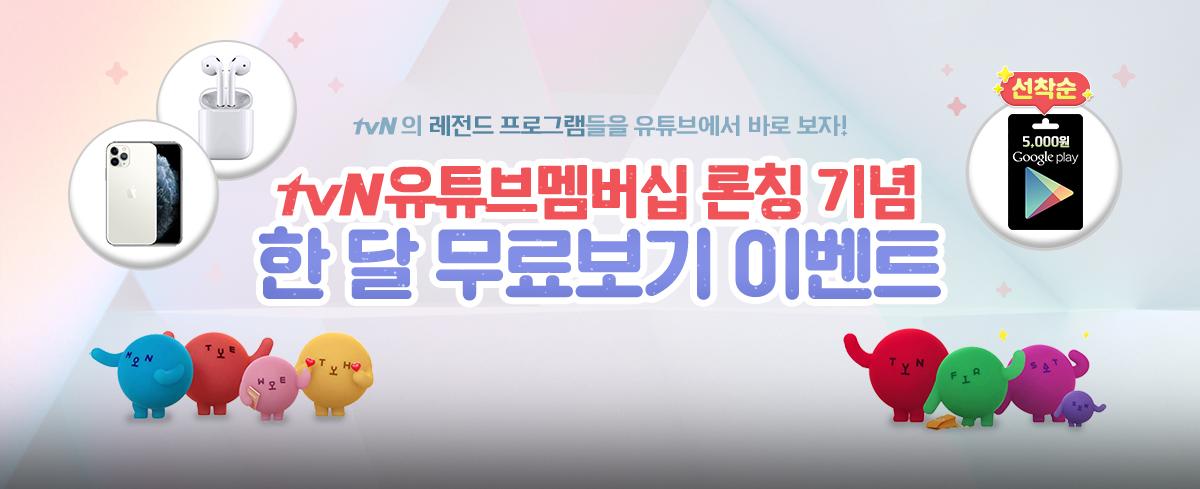 tvN 레전드 프로그램들을 유튜브에서 바로 보자!