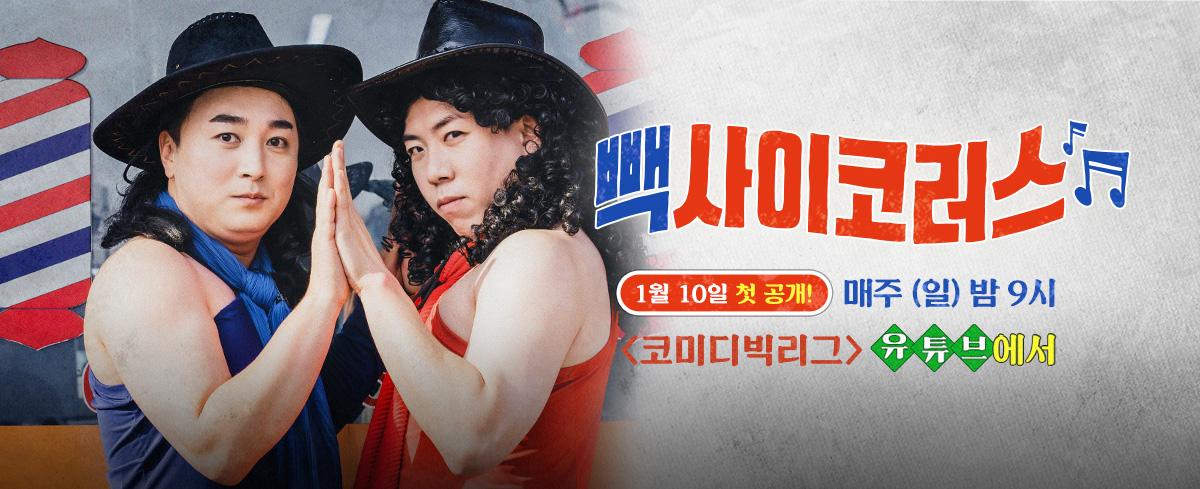 📢 매주 (일) 밤 9시 [코미디빅리그] 유튜브에서 공개 📢