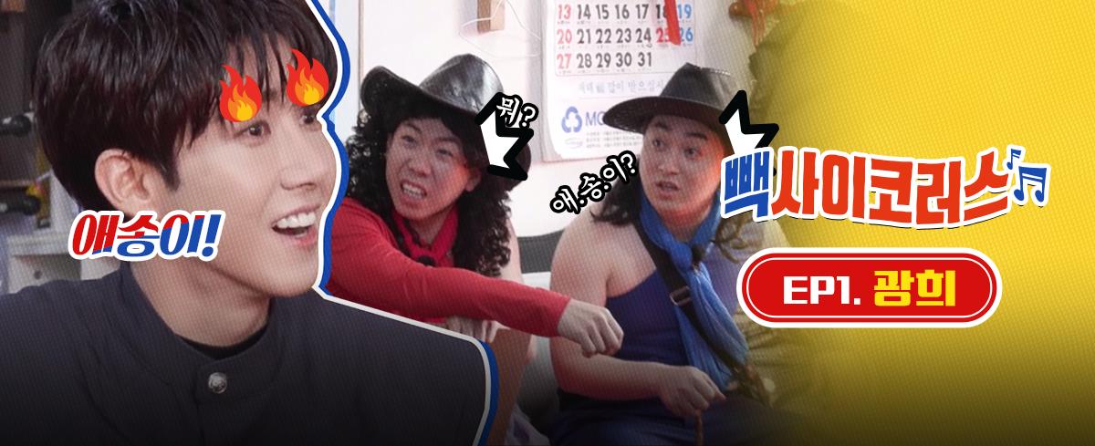 1/17 (일) 밤 9시 코미디빅리그 유튜브 공개!