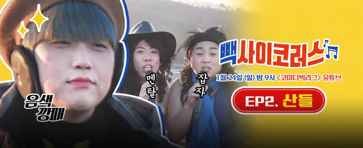 1/24 (일) 밤 9시 코미디빅리그 유튜브 공개!