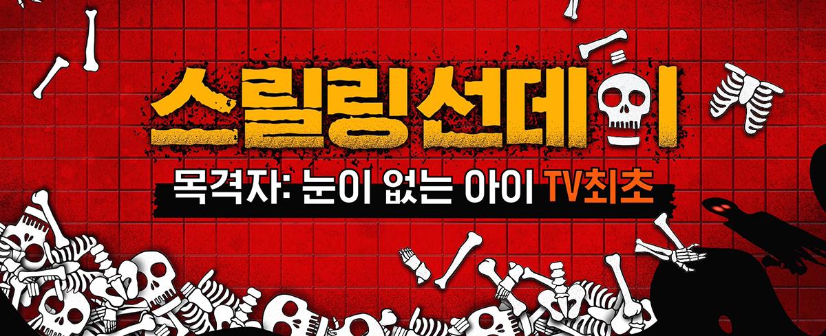 OCN Thrills 독점 TV최초 장르영화 '스릴링 선데이'