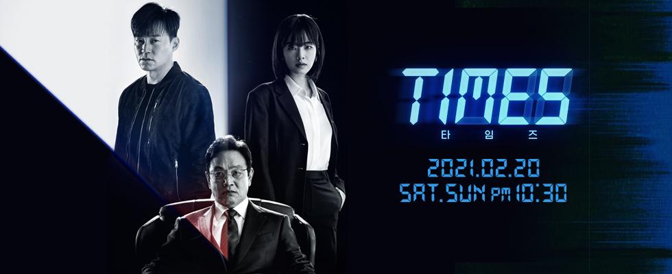 타임즈 | 매주 월,화 밤 11시 본방송