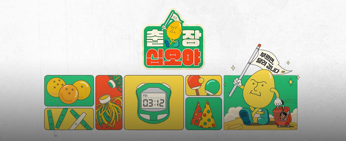 매주 (금) 밤 10시 50분 방송