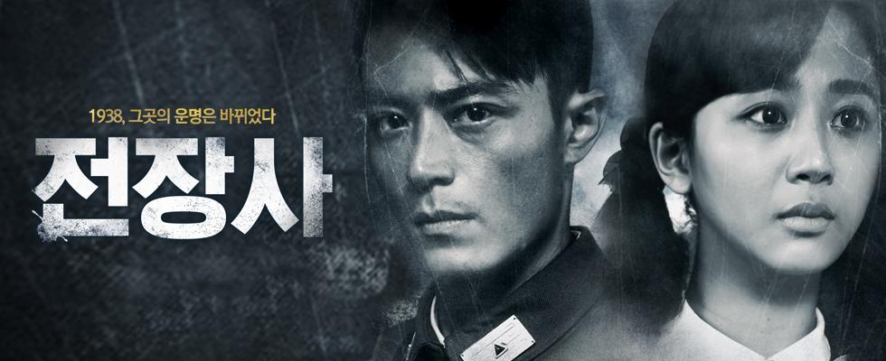 전장사ㅣ5월 20일(목) 오전 11시 첫방송 / 1~2화 연속