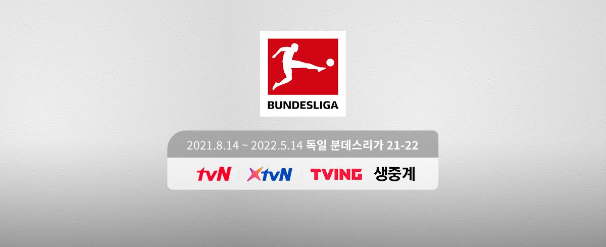 2021.08.14 ~ 2022.05.14 tvN 생중계