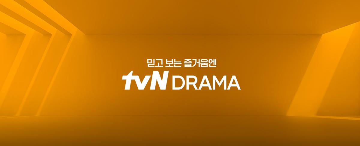 웰메이드 스토리를 통해 위로와 공감을 전하는 드라마 채널!