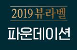 4회 파운데이션편 (2019.03.15)