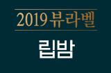 5회 립밤편 (2019.03.22)
