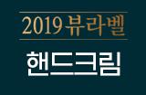 6회 핸드크림편 (2019.03.29)
