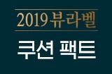 9회 쿠션팩트편 (2019.04.19)