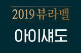 15회 아이섀도 편 (2019.05.31)