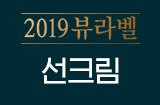 16회 선크림 편 (2019.06.07)