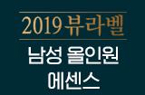 18회 남성 올인원 에센스 편 (2019.06.21)