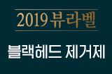 19회 블랙헤드 제거제 (2019.06.28)