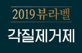 20회 각질제거제 (2019.07.05)