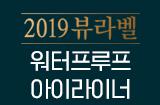 21회 워터프루프 아이라이너 (2019.07.12)