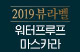 22회 워터프루프 마스카라 (2019.07.19)