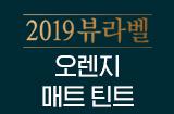 23회 오렌지 매트 틴트(2019.07.26)