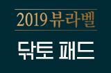25회 닦토 패드 편 (2019.09.06)