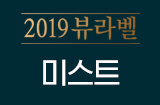26회 미스트 편 (2019.09.13)