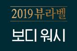 27회 보디 워시 편 (2019.09.20)