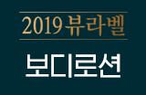 28회 보디로션 편 (2019.09.27)