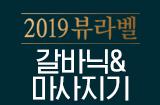 30회 갈바닉&마사지기 편 (2019.10.11)