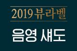 31회 음영 섀도 편 (2019.10.18)