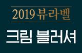 32회 크림 블러셔 편 (2019.10.25)