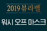 35회 워시 오프 마스크 편 (2019.11.15)