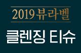 36회 클렌징 티슈 편 (2019.11.22)