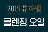 37회 클렌징 오일 편 (2019.11.29)