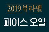 38회 페이스 오일 편 (2019.12.06)