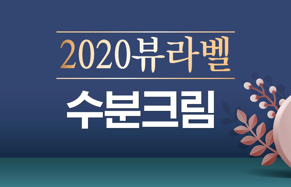 1회 수분크림 편 (2020.03.13)