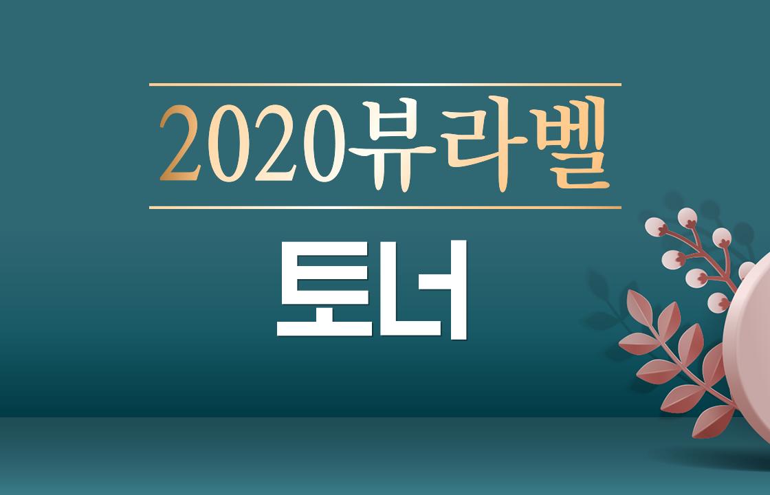 2회 토너 편 (2020.03.20)