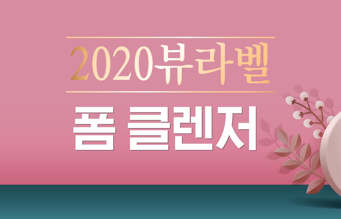 3회 폼 클렌저 편 (2020.03.27)