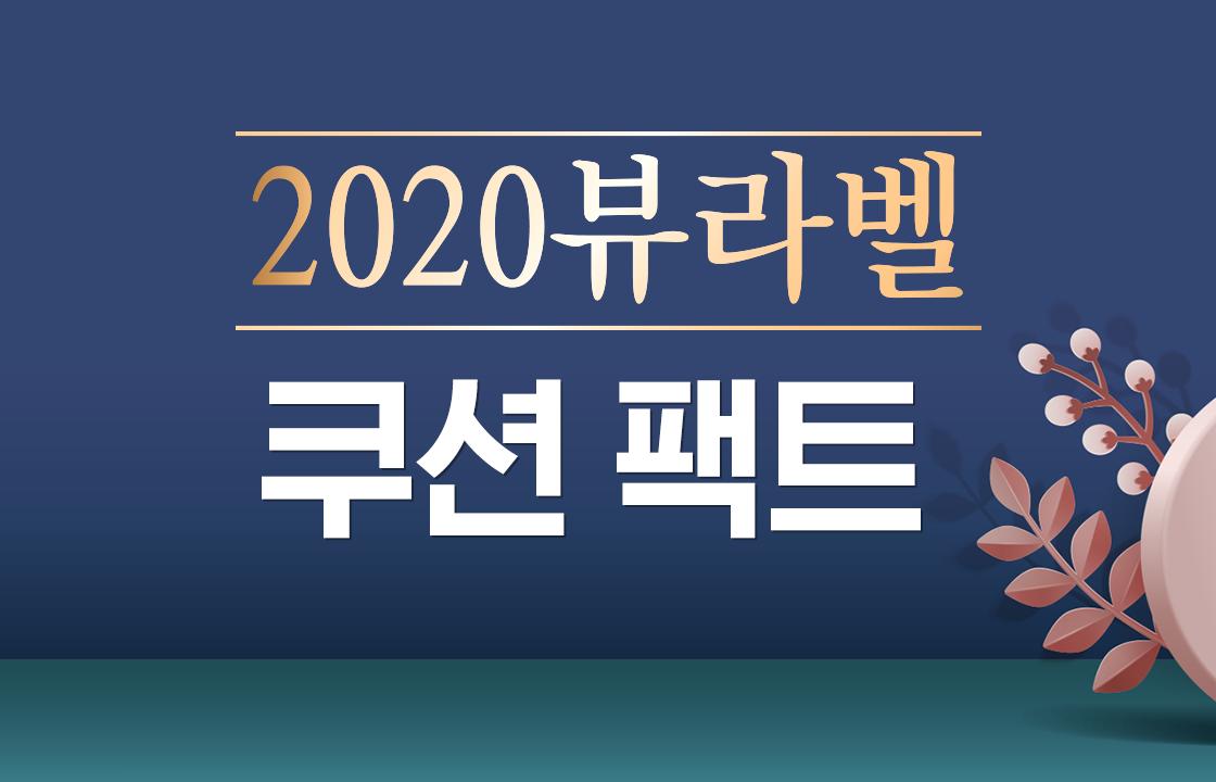 4회 쿠션 팩트 편 (2020.04.03)