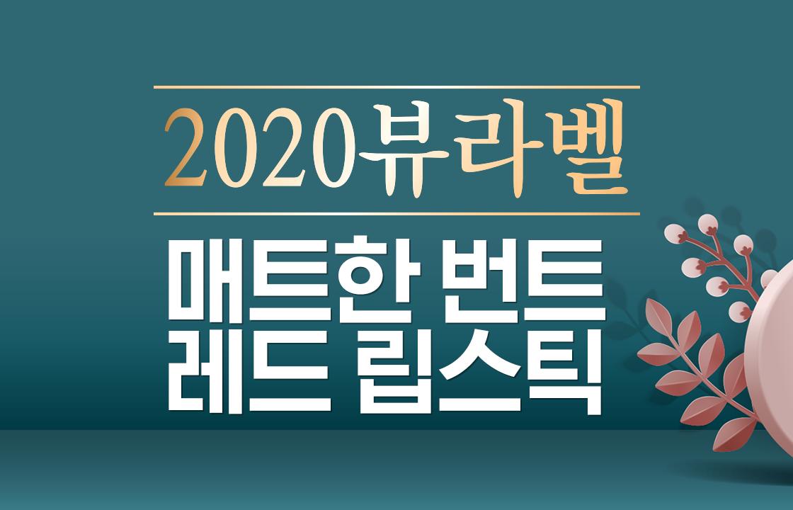 5회 매트한 번트 레드 립스틱 편 (2020.04.10)