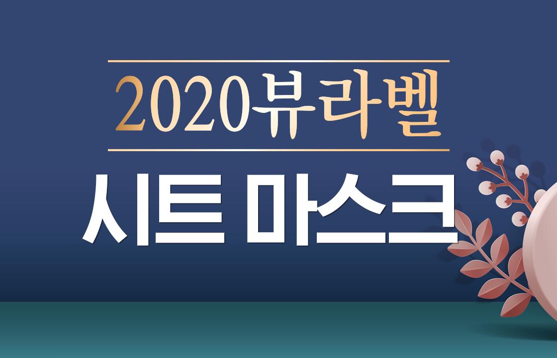 7회 시트 마스크 편 (2020.04.24)