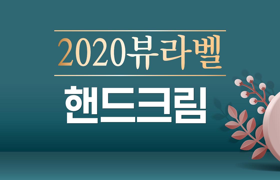 8회 핸드크림 편 (2020.05.01)