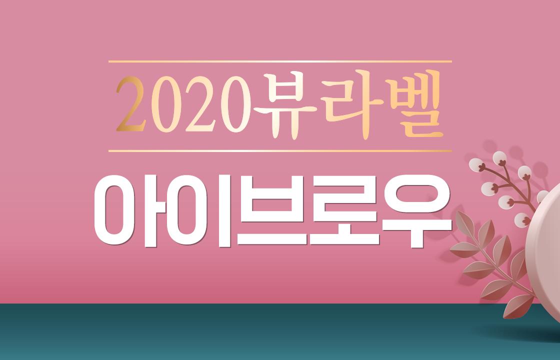 9회 아이브로우 편 (2020.05.08)