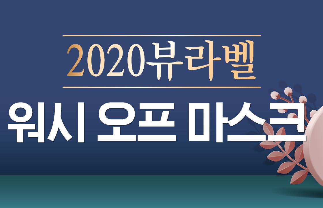 10회 워시 오프 마스크 편 (2020.05.15)