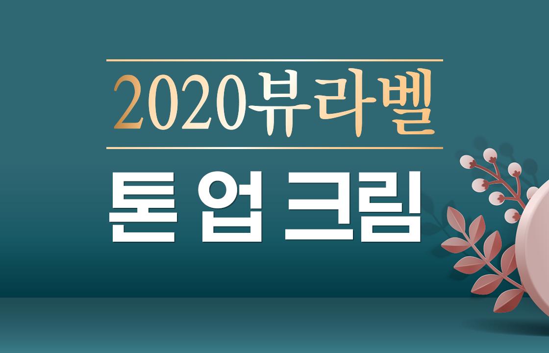 11회 톤 업 크림 편 (2020.05.22)