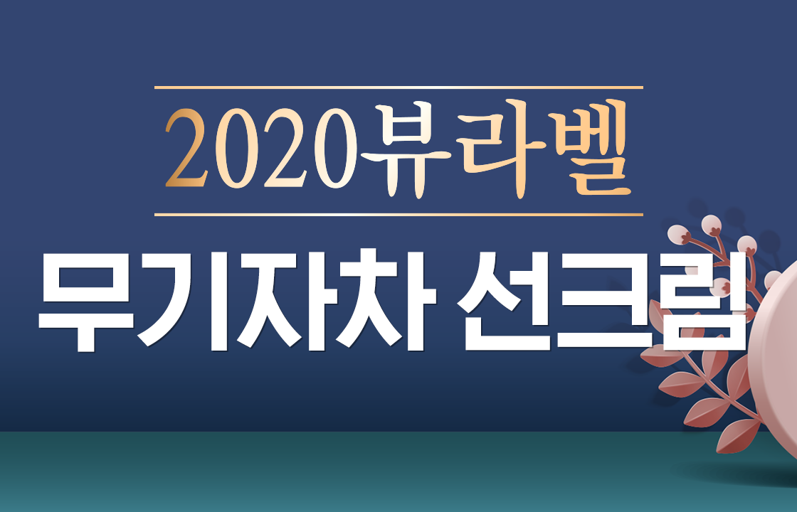 13회 무기자차 선크림 편 (2020.06.05)