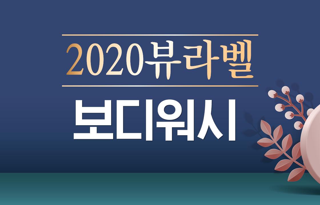 16회 보디워시 편 (2020.06.26)