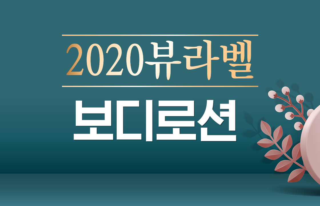 17회 보디로션 편 (2020.07.03)