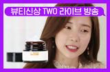 27회 펩타이드 아이크림